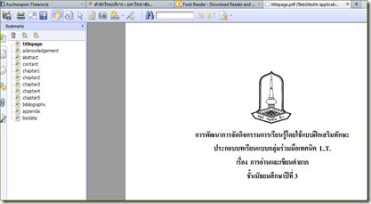 เปิดบราวเซอร์ไฟล์ pdf ด้วย firefox