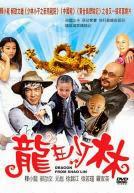 Phim Rồng Tại Thiếu Lâm
