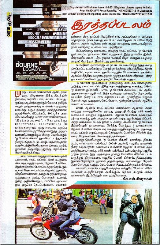 Dinakaran Tamil Daily Friday Supplement VelliMalar Book Dated 10082012 Page No 24 Bloune Legacy Article