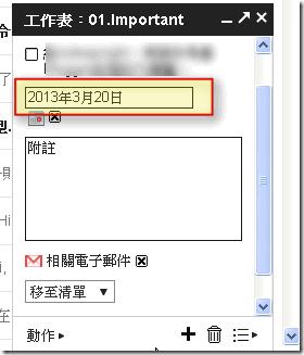 gmail GTD-13