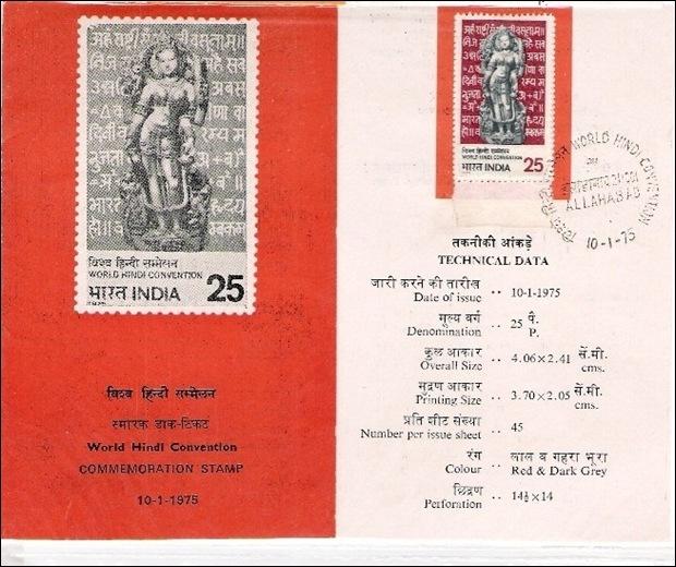 JainSaraswati