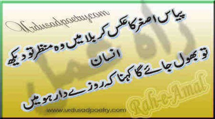 Best Islamic Poetry