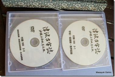 付録 DVD1=字誌電子版 DVD2=データDVD、パソコンで再生可能