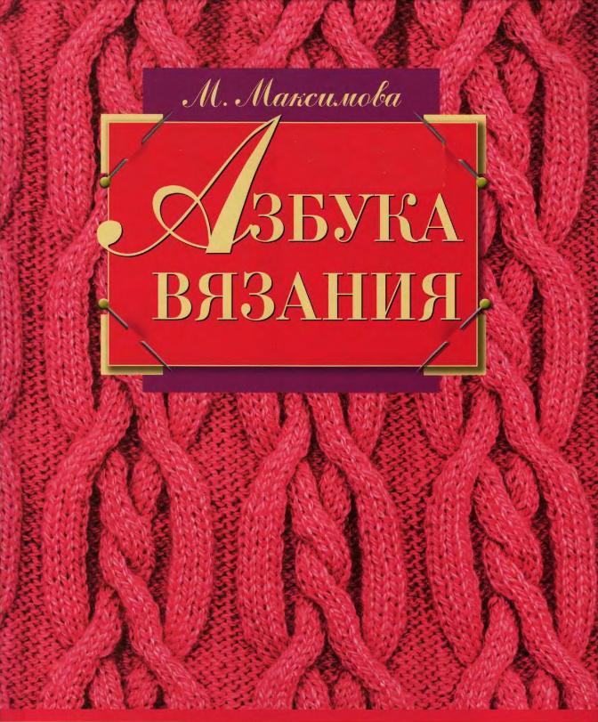 книга максимовой азбука вязания читать онлайн