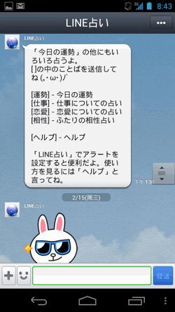 LINE占い-05