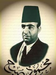 الشيخ محمود صبح
