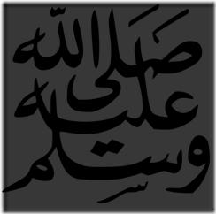 429px-صلى_الله_عليه_وسلم_svg
