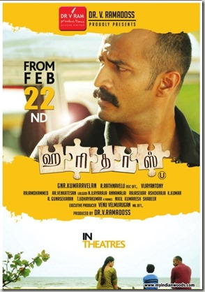 haridas_movie_release_posters_sneha_kishore_1cb62e5