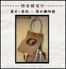 bag1_01