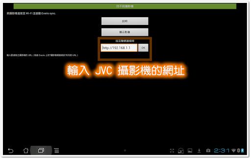 在 app 中輸入 JVC 攝影機的網址