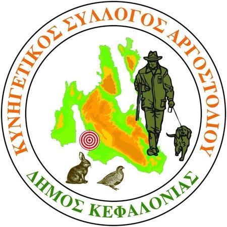 Ετήσια γιορτή του Κυνηγετικού Συλλόγου Αργοστολίου (31.8.2013)