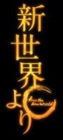 Shin Sekai Yori title/logo