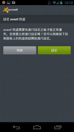 avast! 手機安全軟體-02