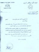 شهادة الاتحاد
