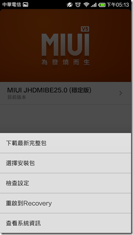 Screenshot_2014-08-04-17-13-39