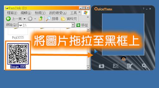 將存下來的 QR Code 圖片拉至 QuickMark 的黑色邊框上