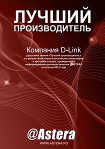 lp2012_ D-Link_маленький