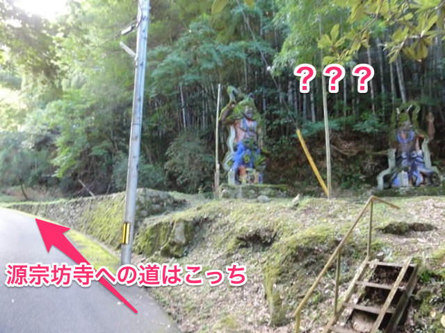 源宗坊寺のコンクリート像だが、なぜここに?