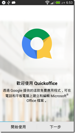 quickoffice-03