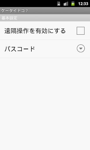 【免費工具App】ケータイドコ?-APP點子