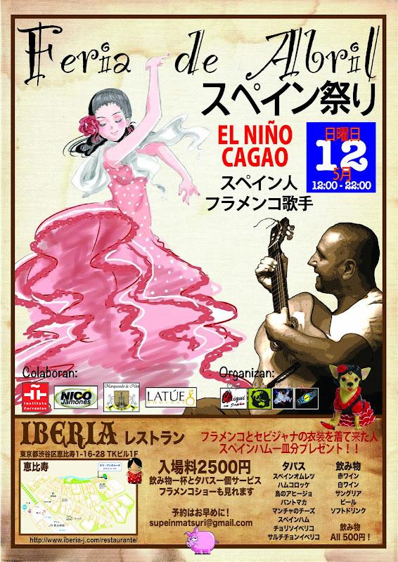 Cartel Feria de Abril organizadores.jpg