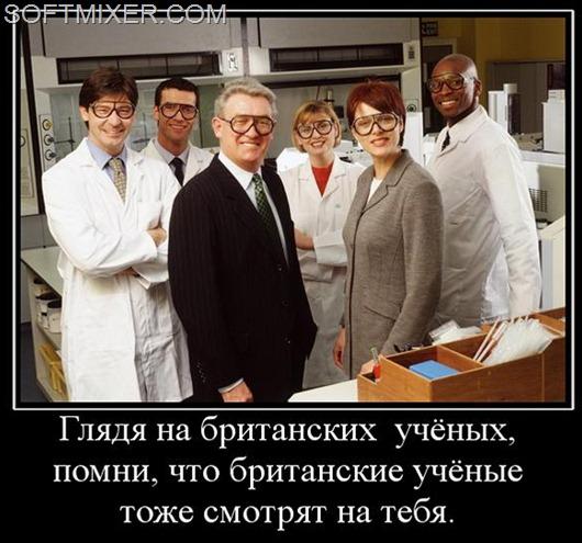 112070_glyadya-na-britanskih-uchyonyih-pomni-chto-britanskie-uchyonyie-tozhe-smotryat-na-tebya
