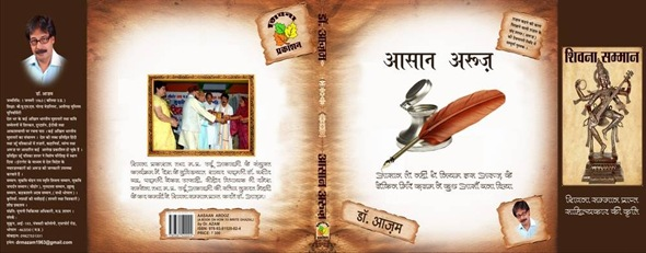 Copy (2) of aasan arooz shivna prakashan corel 15