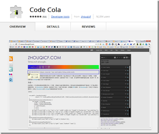 Chrome-Web-Store---Code-Cola_thumb