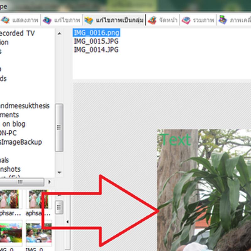สร้างลายน้ำให้ภาพทั้งกลุ่มด้วย Photoscape