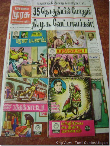 Rani Comics Bought On 10th March 2014 2