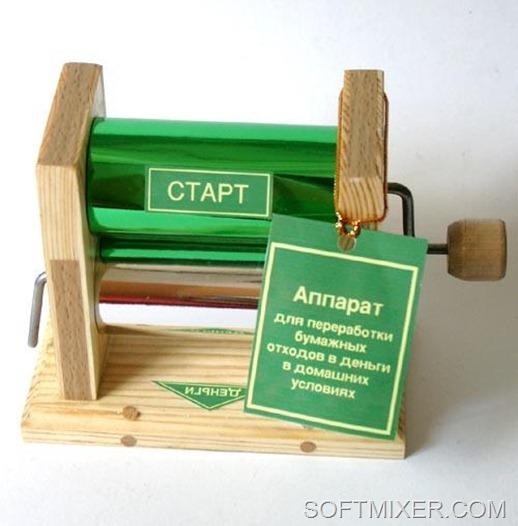 Apparat_dlj_deneg_enl