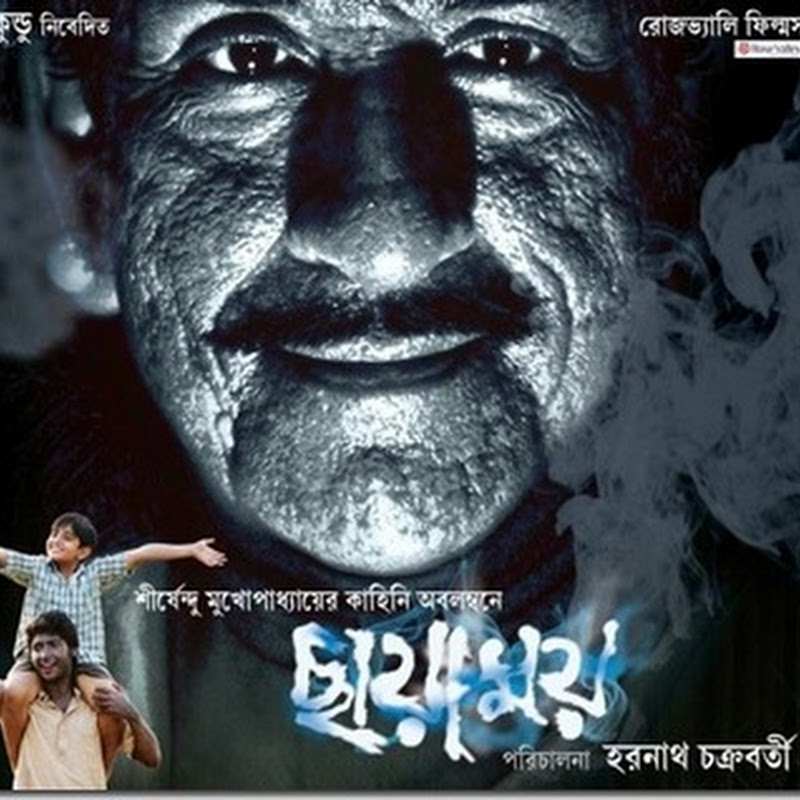 CHAYAMOY (2013) Bengali movie all mp3 songs Free Download