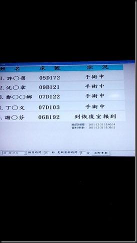C360_2011-12-3115-40-25