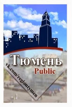 Tiómen Rússia region autonòma