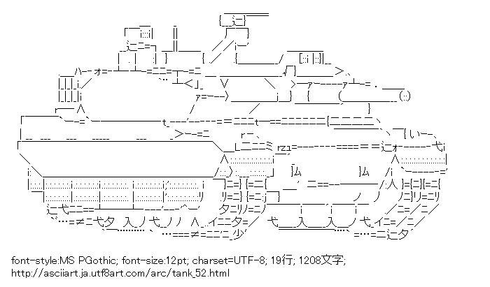 [AA]戦車