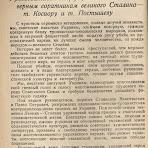 Лист_Постышову и Косиору_ Советская литература.jpg