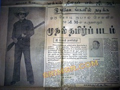 thirai_ulagam_front_page