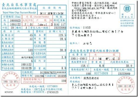 台北市自來水水單