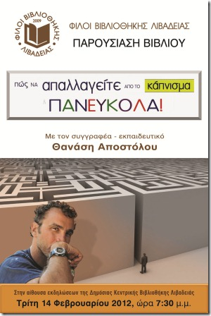 Αποστόλου-Αφίσα-final