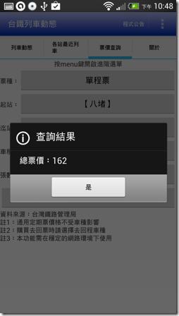台鐵列車動態-08