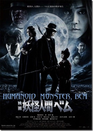 bem-movie poster