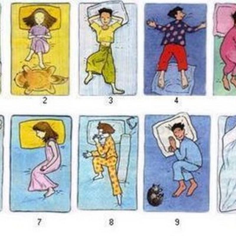 هل تعلم ان طريقه نومك تحميك من بعض الامراض؟