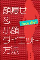 Screenshot of 顔痩せ・小顔ダイエット方法でスッキリ顔痩せ!