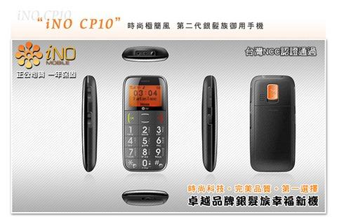 INO-CP10_SERIES