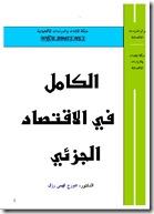 كتاب الكامل في الاقتصاد الجزئي