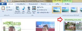 การใช้งานโปรแกรม window live movie maker