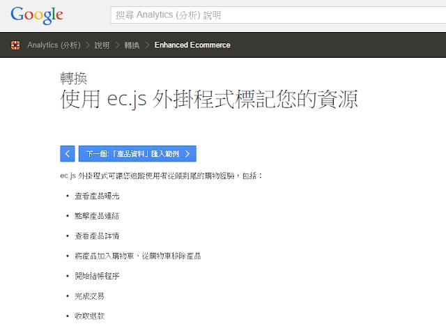 增強型電子商務分析細項.png