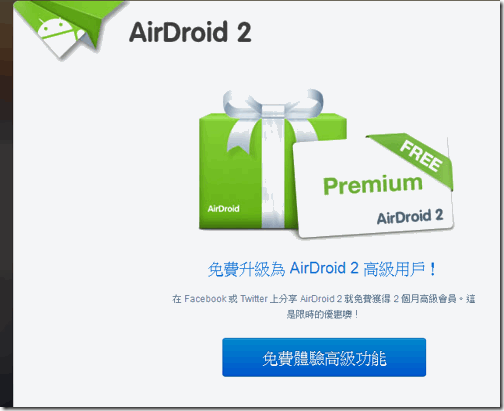 AirDroid-02