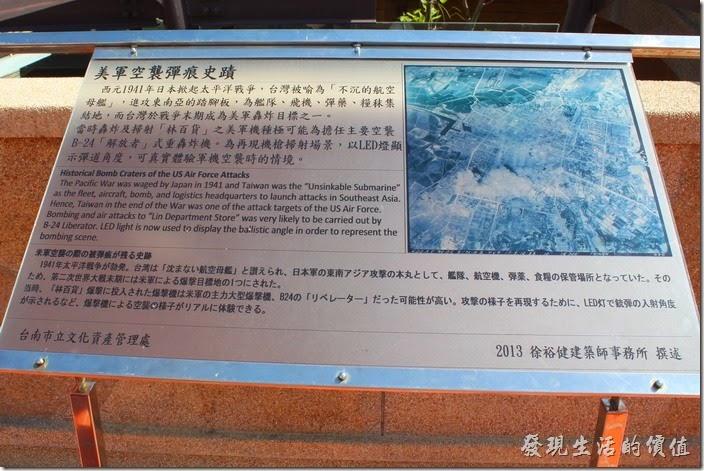 台南林百貨頂樓上二戰時期美軍轟炸的彈痕遺跡保留說明。
