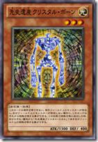 OOPArtsCrystalBone-JP-Anime-ZX